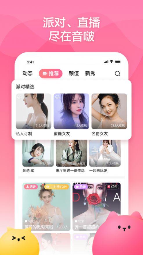 音啵语音app1.0手机版截图2