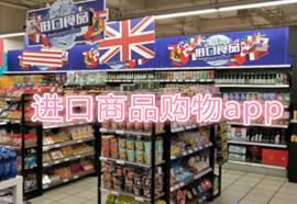 靠谱的进口商品购物app合集