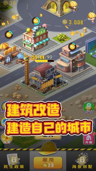 暴富商业街游戏安卓版1.0.0截图0