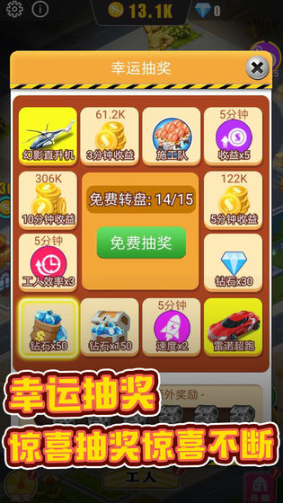 暴富商业街游戏安卓版1.0.0截图1