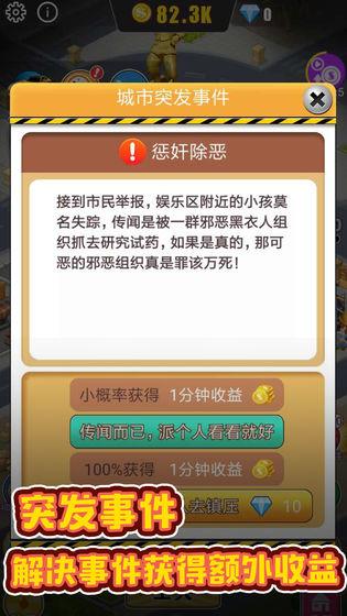 暴富商业街游戏安卓版1.0.0截图3