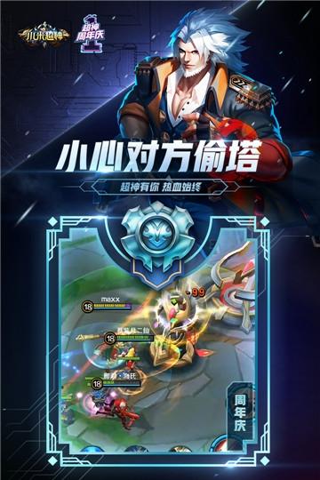 小米超神游戏单机版v1.45.1安卓版截图1