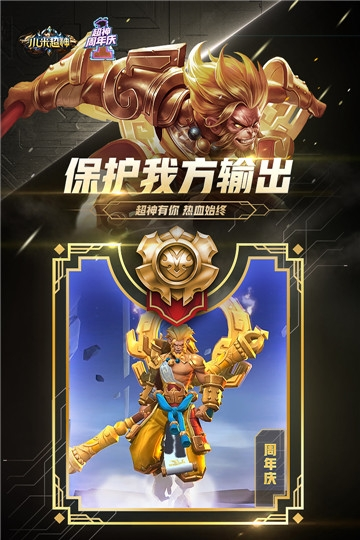小米超神游戏单机版v1.45.1安卓版截图2