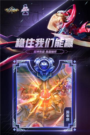 小米超神游戏单机版v1.45.1安卓版截图3