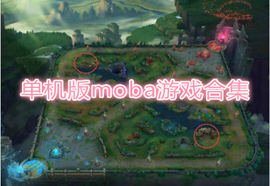 火爆moba游戏单机版合集_moba游戏单机训练版合集