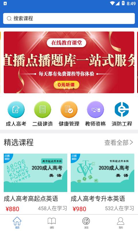 学阶在线课堂app手机版4.10.2安卓版截图0