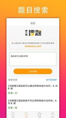 学小易app免费搜题1.1.2破解版截图1