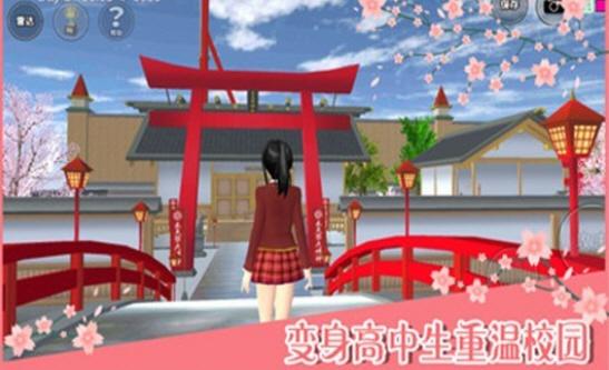 樱花高校模拟器电梯床版v1.037安卓最新版截图0