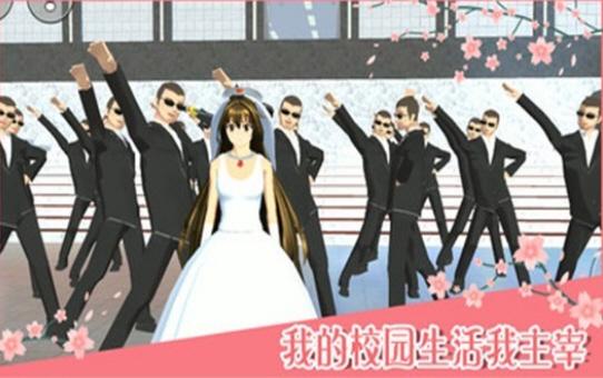 樱花高校模拟器电梯床版v1.037安卓最新版截图1