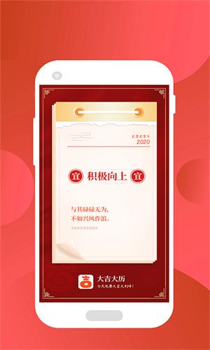 大吉大历app官方版v1.0.1安卓版截图0
