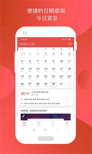 大吉大历app官方版v1.0.1安卓版截图2