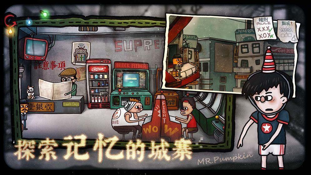 南瓜先生2九龙城寨完整破解版1.0.2免费版截图0