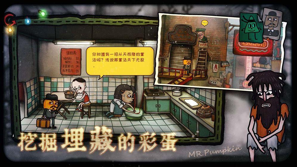 南瓜先生2九龙城寨完整破解版1.0.2免费版截图1