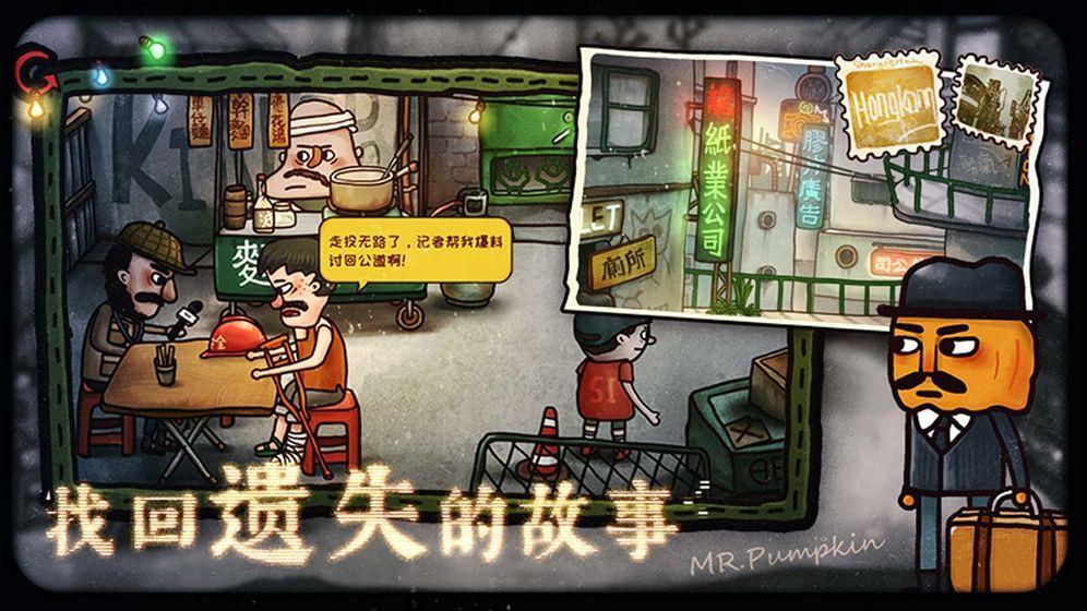 南瓜先生2九龙城寨完整破解版1.0.2免费版截图2