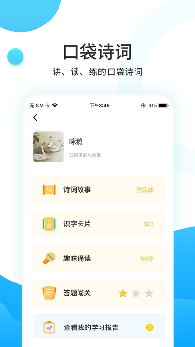 攀登小读者亲子阅读app3.2.2安卓版截图0