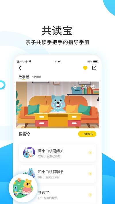攀登小读者亲子阅读app3.2.2安卓版截图2
