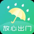 正版中国天气通中国天气网App7.01安卓版