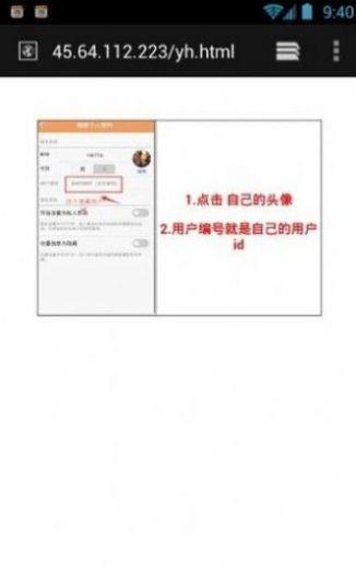 红人阁互粉软件1.2免费版截图2