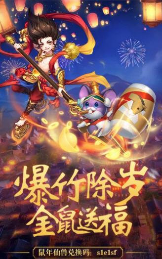诛仙神域满V版1.1最新版截图1