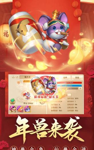 诛仙神域满V版1.1最新版截图2