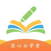 匠心云学堂app1.0.2官方版