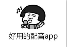 最好用的配音app合集