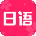 日语学习书app最新版v1.5安卓版