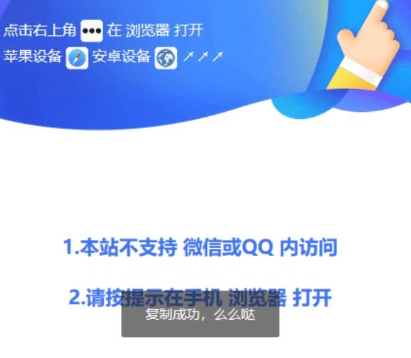 微信QQ浏览器打开提示源码1.0美化版截图0