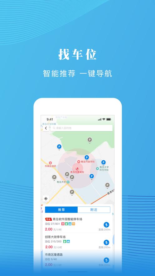 雄关智能停车app