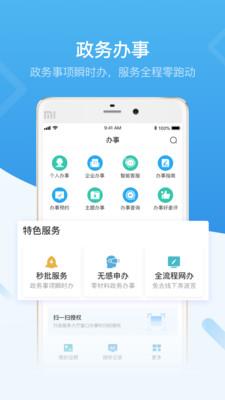 i深圳购房诚意登记app