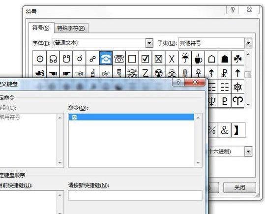 方框里带对号的符号可复制