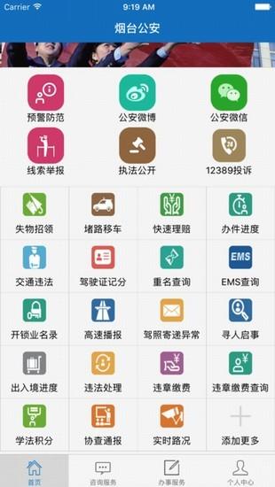烟台公安app实名认证