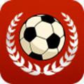 足球传奇赛手游1.13.2最新版