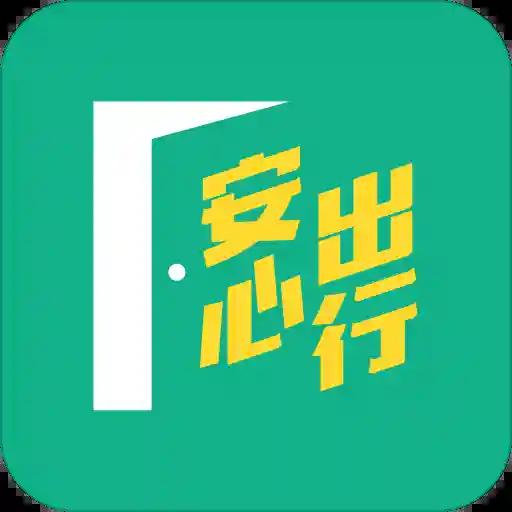 安心出行苹果版1.0.4香港版