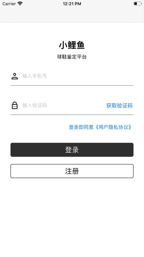 小鲤鱼鉴定团队app1.0手机版截图3