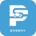 雄关智能停车appv1.0ios版