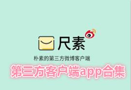 app第三方客户端大全_最热门app第三方客户端