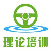 丽水初学驾驶人学习平台app1.0官方版