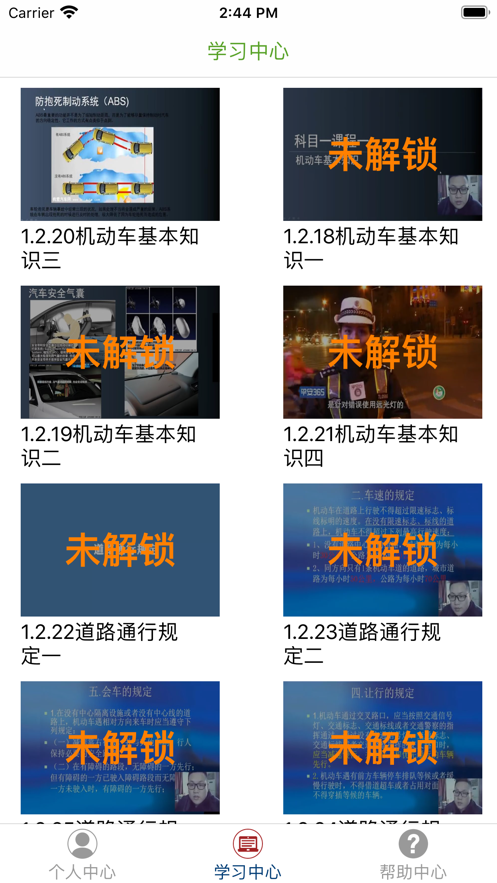 丽水初学驾驶人学习平台app1.0官方版截图0
