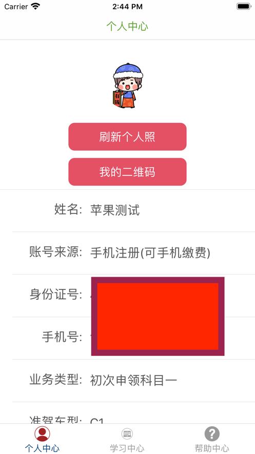 丽水初学驾驶人学习平台app1.0官方版截图2