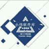 广东小伟软件库破解库合集1.0安卓版