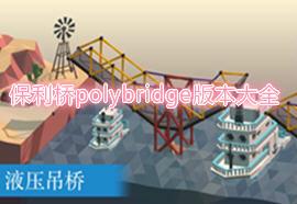 保利桥安卓中文_polybridge无限资金_保利桥无限预算