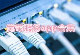 宽带服务app合集