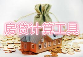 好用的房贷计算工具合集
