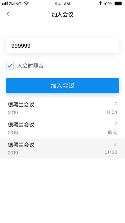 联通智会app5.4.3手机版截图0