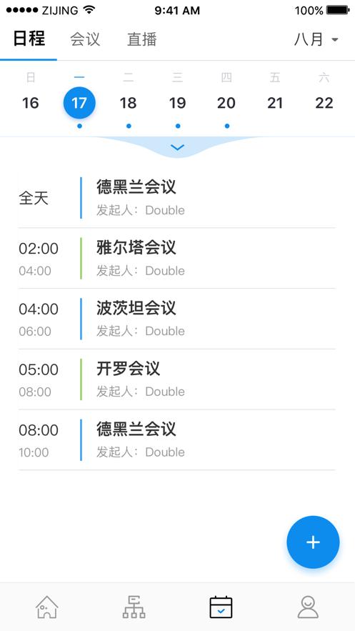 联通智会app5.4.3手机版截图1