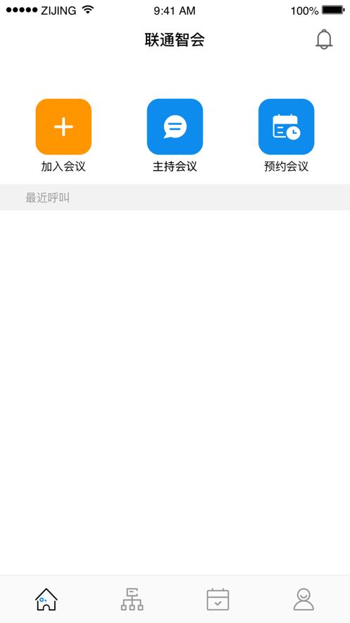 联通智会app5.4.3手机版截图2