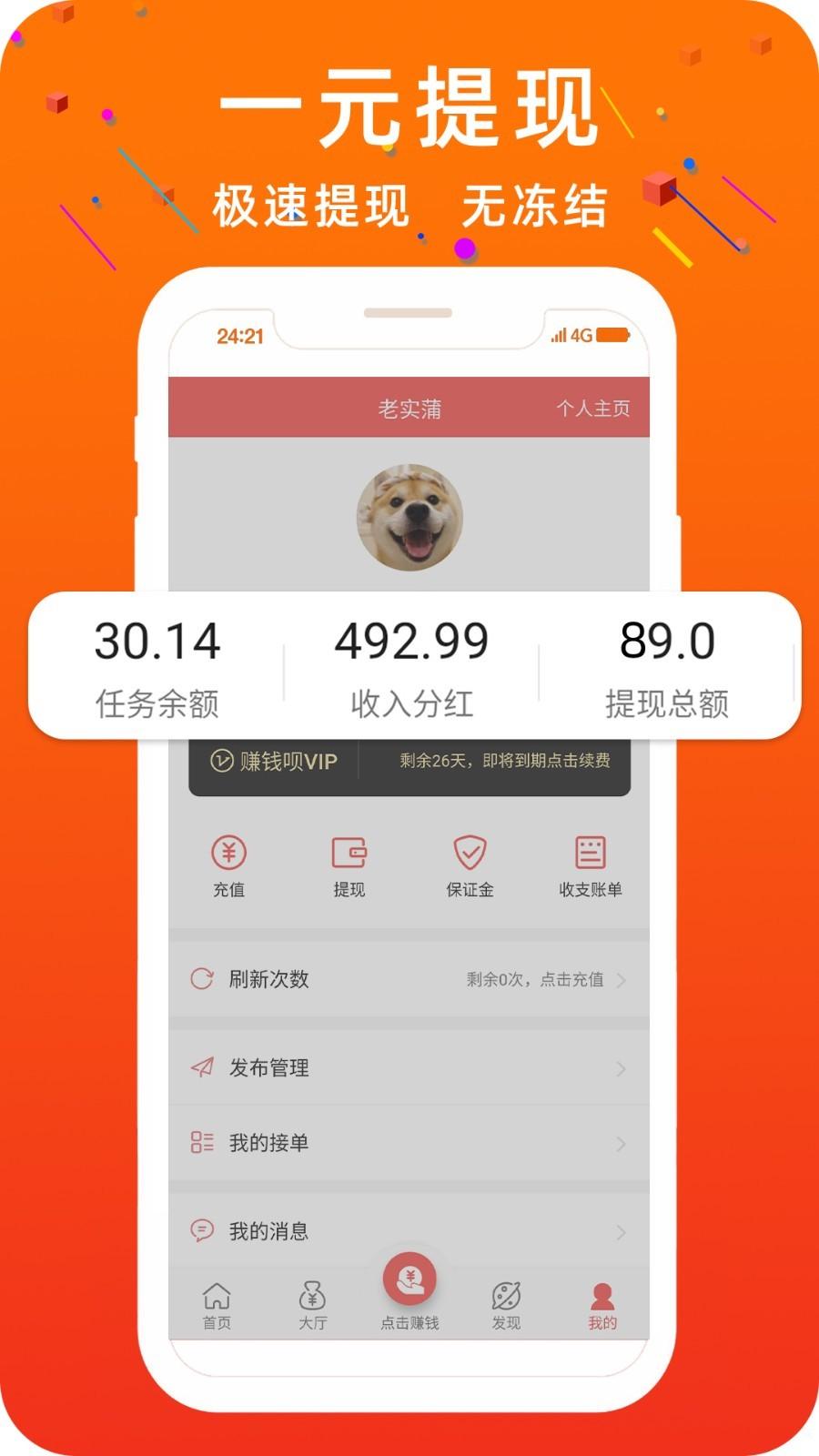 趣购宝app1.0.0提现版截图2