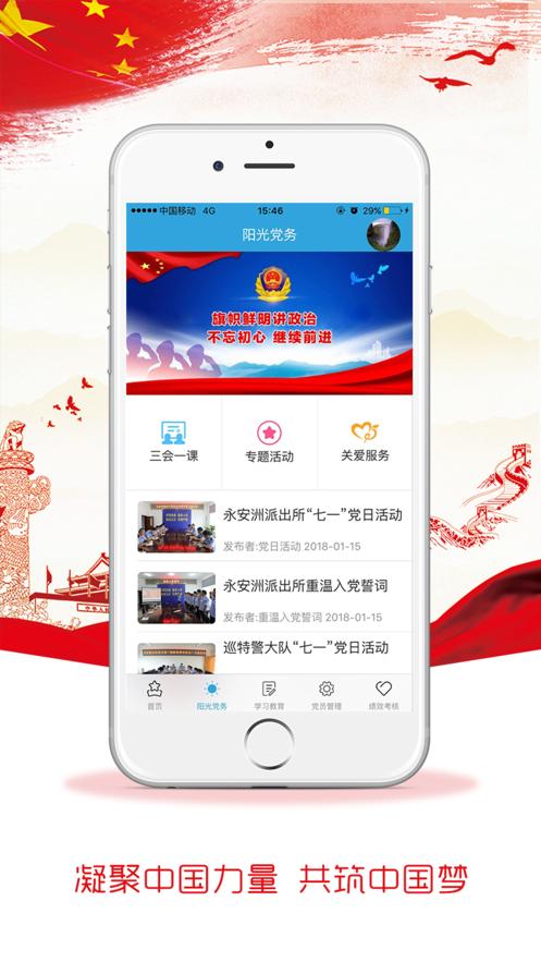 港城卫士党建app1.4官方版截图1