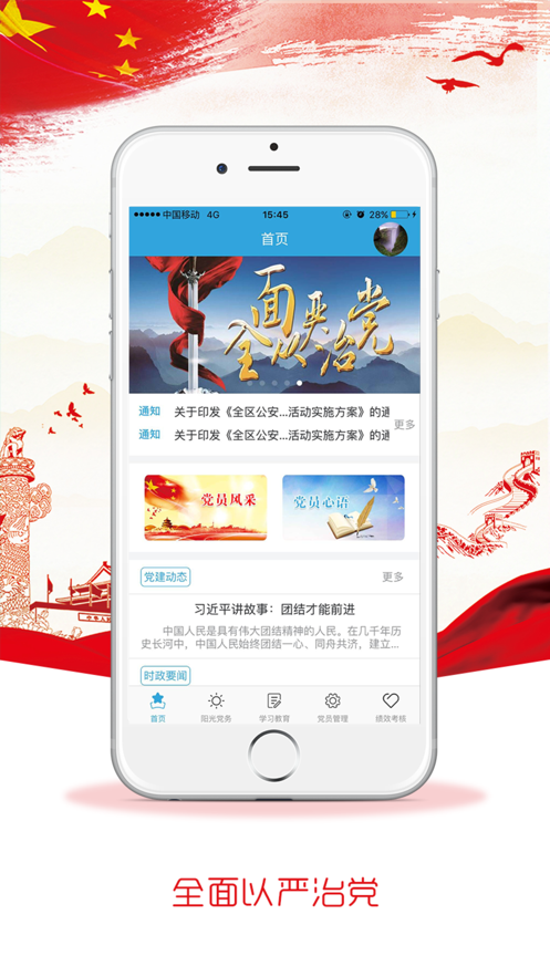 港城卫士党建app1.4官方版截图0